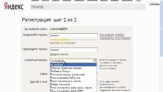 Как создать электронный почтовый ящик на Яндексе