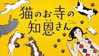 猫のお寺の知恩さん(8)