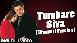 tumhare siva bhojpuri version full video song ᴴᴰ himanshu malik sandali sinha