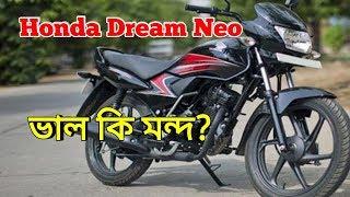 সেরা কমিউটার বাইক? Honda Dream Neo 110 video review with price, mileage, specifications | Pro Biker