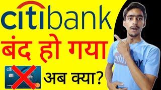 Citi Bank बंद हो गया/Citi Bank Exit India/Citi Bank News/Citi Bank Credit Card, Account, Loan, Paytm