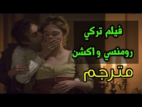اروع فيلم تركي مغامرات رومنسي اكشن رعب العرض الاول مترجم للعربية
