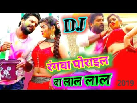 RANGWA GHORAIL BA LAL LAL RE - RITESH PANDEY - New Bhojpuri Holi DJ Song 2019 -रंगावा #लाल लाल रे