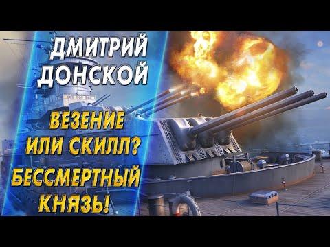 ДМИТРИЙ ДОНСКОЙ🔥ВЕЗЕНИЕ ИЛИ СКИЛЛ? БЕССМЕРТНЫЙ КНЯЗЬ! - World Of Warships