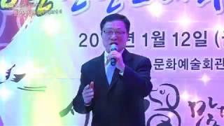 가수배손한/너뿐이야(사)한국열린음악예술단신년교례회
