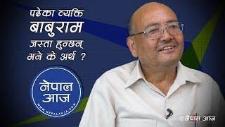 बिपीलाई फाँसी प्रस्ताव गर्ने सूर्यबहादुर | Dr Surendra KC | Nepal Aaja