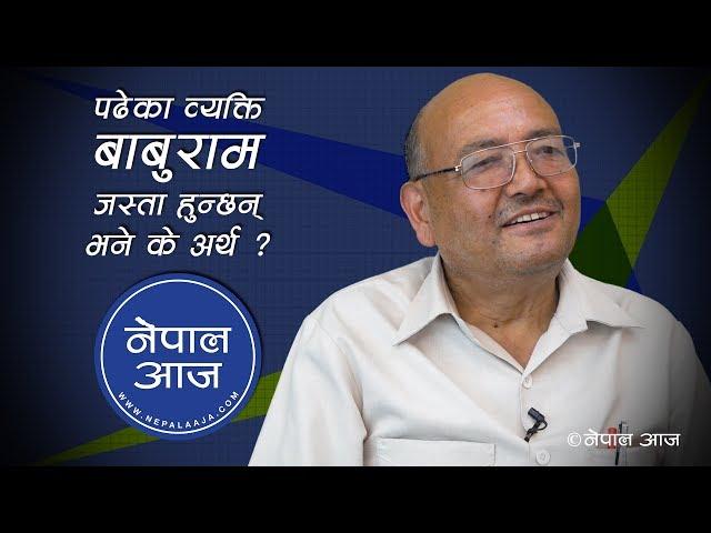 ??????? ????? ???????? ????? ??????????? | Dr Surendra KC | Nepal Aaja