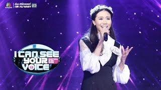 เพลง รักปาฏิหาริย์ - ไอด้า I Can See Your Voice Thailand