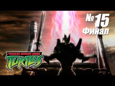 Прохождение Черепашки ниндзя - Мутанты в Манхэттене: Начало игры #1