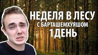 Неделя в лесу с БарташемХуяшом - день #1