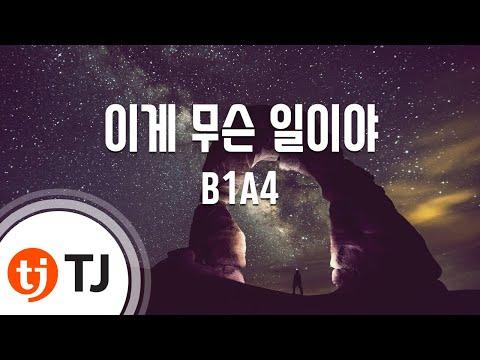 What's Happening? 이게 무슨 일이야_B1A4_TJ노래방 (Karaoke/lyrics/romanization/KOREAN)