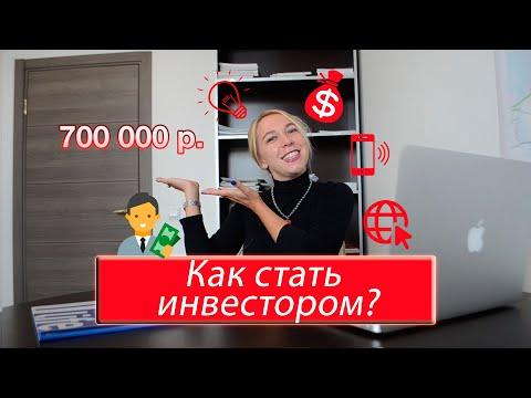 Пассивный доход от 50 000 рублей в месяц. Как стать Рантье.Что такое апартаменты?