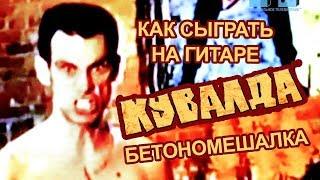 КУВАЛДА -  Бетономешалка/Мясо/911/Чудо Остров (как играть, аккорды)