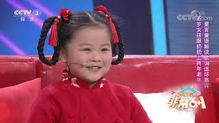 [非常6+1]五岁女孩跟奶奶上两年老年大学 童言童语解读歌词逗坏嘉宾| CCTV综艺