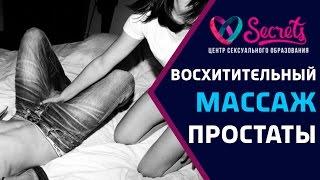 ♂♀ Массаж простаты мужчине | Ласки для мужчины | Как удовлетворить мужчину [Secrets Center]
