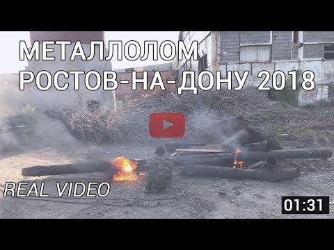Прием металлолома в Ростове 2018