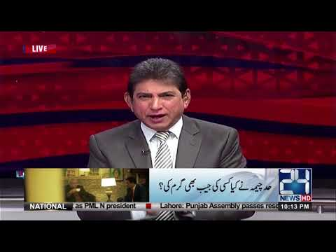 How opens Ishaq Dar's new bank account in Pakistan | Point of View | 28 Feb 2018 | 24 News HD