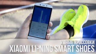 Кроссовки, которые умнее тебя. XIAOMI Li-Ning Smart Shoes полный обзор.