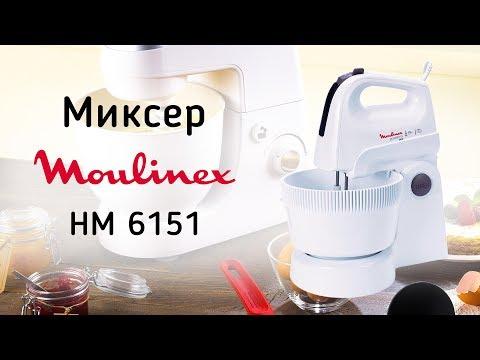 Миксер Moulinex HM6151 - видео обзор