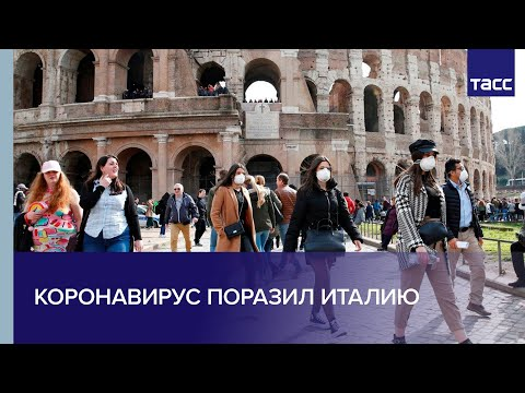 Коронавирус поразил Италию