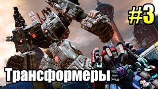 ТРАНСФОРМЕРЫ Падение Кибертрона {Transformers} часть 3  — МЕТРОПЛЕКС РЕШАЕТ