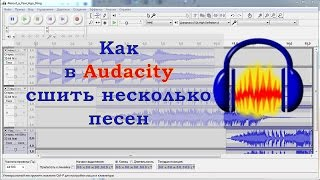Как в аудасити (Audacity) несколько песен