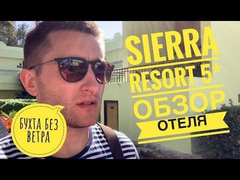 Отель в бухте без ветра SIERRA RESORT 5* Шарм-Эль-Шейх.Молодежный отель в Египте, Шарм эль Шейх 2019