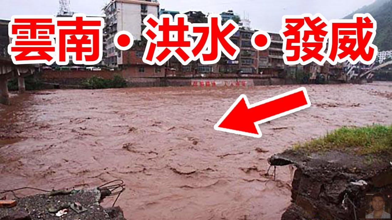 云南洪水发威🔴,云南昭通彝良县✳️遭受强降雨袭击,☔️最大降雨量达226毫米。看看洪水过后的实况视频。