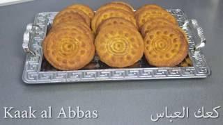 kaak-al-abbas-muharram-ashura-abbas-cookies