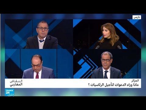 الجزائر.. ماذا وراء الدعوات لتأجيل الرئاسيات؟  - نشر قبل 42 دقيقة