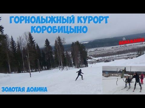 Горнолыжный курорт Коробицыно: Золотая Долина #Авиамания