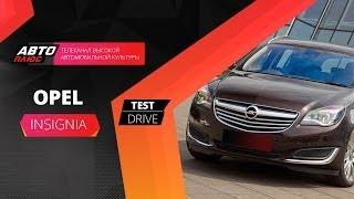 Тест-драйв - Opel Insignia Рестайлинг (Наши тесты) - АВТО ПЛЮС