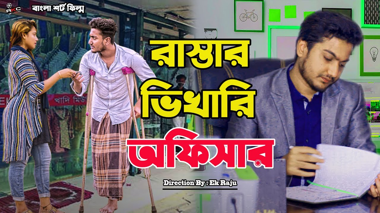 জীবন যুদ্ধ ৮ | Jibon Juddho 8 | Bengali Short Film | so sad story | Shaikot & Sruti | Ek Raju | Rkc
