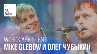 "Mike Glebow и Олег Чубыкин - Words Are Silent @ ""За Живое"""