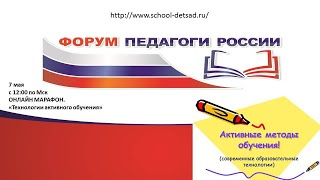 ОНЛАЙН МАРАФОН «Технологии активного обучения»