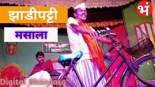 Zadipati Natak । मराठी संगीत नाटक कॉमेडी । आत्मदहन । Digital Bhandara