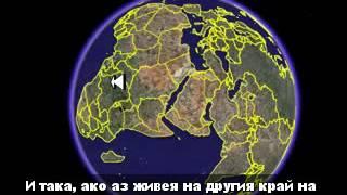 Плоската земя в Корана и посоката на молитва, ако Земята е кръгла
