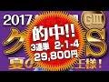 【的中!】【競馬予想】 2017 クイーンS 夏の女王様!