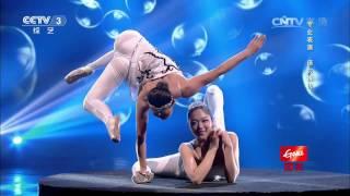 Repeat youtube video 我要上春晚 [我要上春晚]杂技《双人柔术》 表演:宋恩玉、闫硕