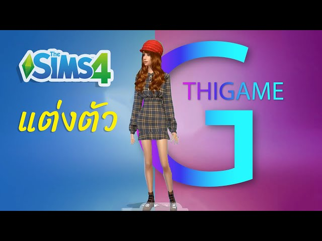 แต่งตัวกันจ้า Meenny Thigame l The Sims4
