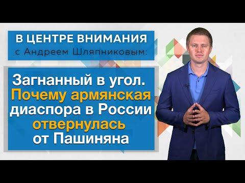 Загнанный в угол. Почему армянская диаспора в России отвернулась от Пашиняна. В центре внимания