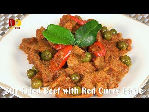 Stir Fried Beef with Red Curry Paste | Thai Food | Nua pad Prik Gaeng | เนื้อผัดพริกแกง - วันที่ 13 Dec 2017