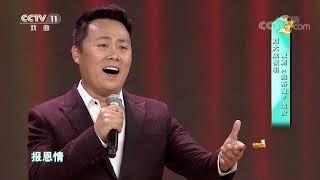 [梨园闯关我挂帅]豫剧《焦裕禄》选段 演唱:刘大成| CCTV戏曲
