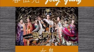Video Joey Yung - The Empress download MP3, 3GP, MP4, WEBM, AVI, FLV Agustus 2017