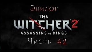 """Прохождение игры """"Ведьмак 2: Убийцы Королей"""", часть 42, Эпилог второй"""