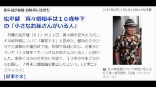 インターネット動画セミナー♪ http://bit.ly/1hHDBF0 松平健 再々婚相手...