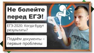 Не болейте перед ЕГЭ! Сроки публикации результатов ЕГЭ - 2020  Проблемы при подаче документов онлайн