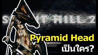 Silent Hill : Pyramid Head เป็นใคร?