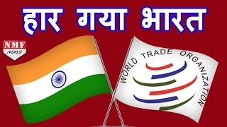 WTO में India को हराया America ने, Solar case में हुई हार