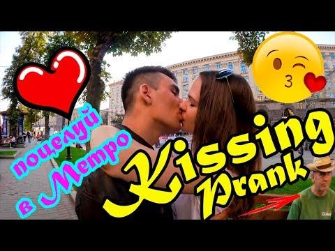 Kissing prank: ХОЧУ ПОЦЕЛОВАТЬ ДЕВУШКУ В МЕТРО PRANK |КАК РЕАГИРУЮТ НА ПОЦЕЛУЙ